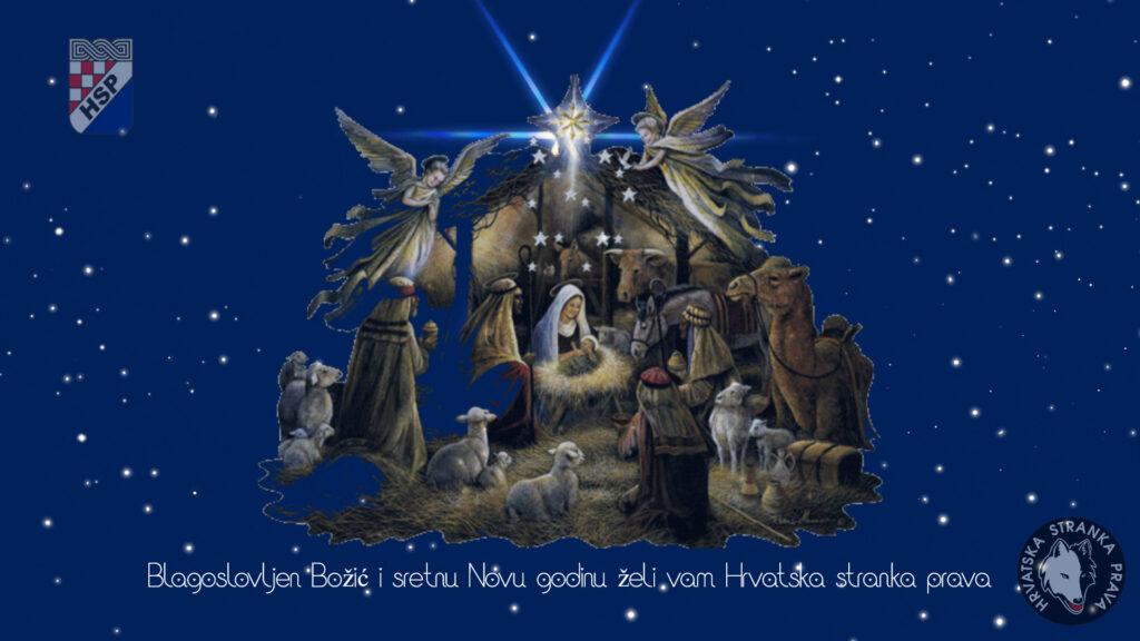 Božićna čestitka HSP
